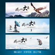 老鹰雷达团队网站banner设计