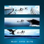輪船大廈大樓領航老鷹網站banner設計