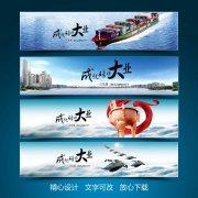 轮船都市大鼎大雁诚信网站banner设计