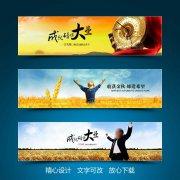 收获日冕麦田网站banner设计
