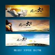 石材龍頭馬匹大氣網頁banner合集
