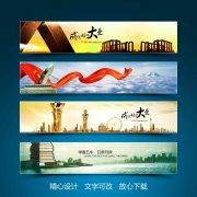 突破創新絲綢日冕西洋棋書籍網站banner設計