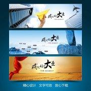 城市都市梦想石头丝绸收获网站banner设计
