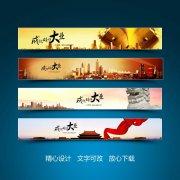 轮船城市狮子天安门丝绸网站banner设计