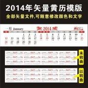 2014马年适量年历日历表素材