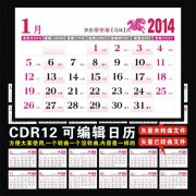 2014年适量日历表素材
