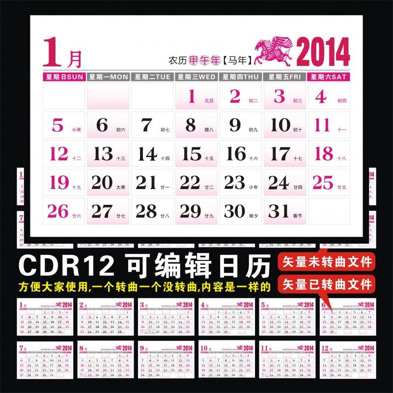2014阴历表_【cdr】2014年适量日历表素材_图片编号:201306150838504165_智图网_www ...