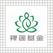 禅莲基金会标志