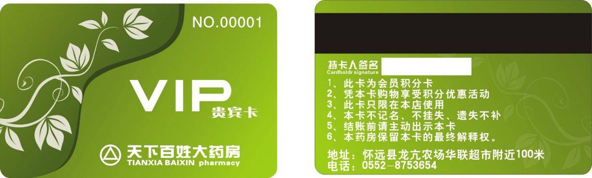 【cdr】医疗会员卡药店会员卡