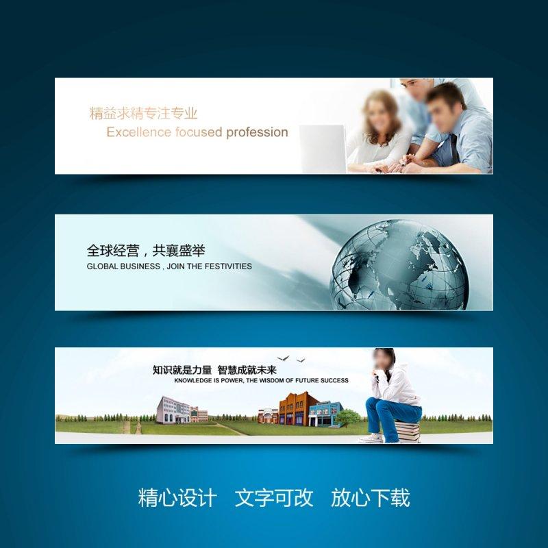 保险箱资讯人才网站banner设计