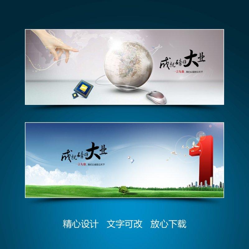 地球鼠標網絡草地第一網站banner設計
