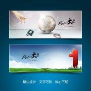 地球鼠标网络草地第一网站banner设计