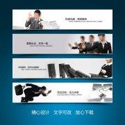 客服服务人才档案网站banner设计