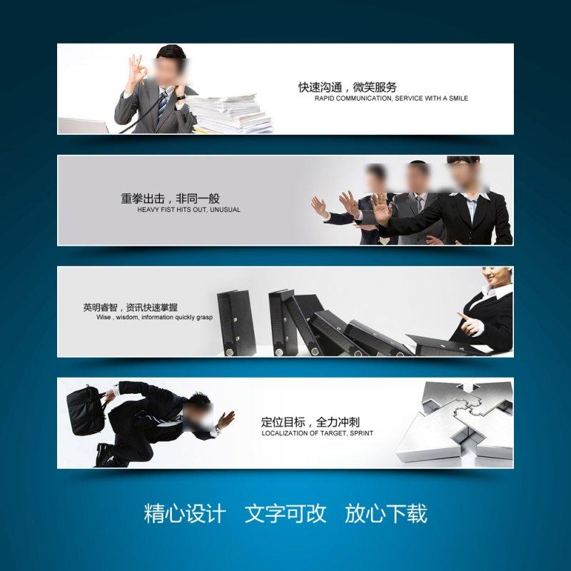【psd】客服服务人才档案网站banner设计