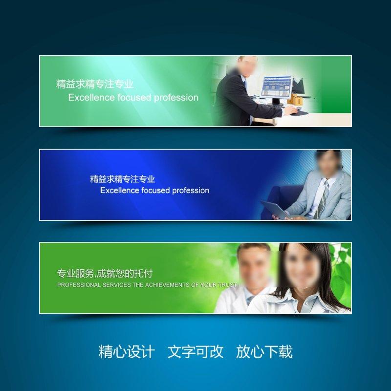 电脑科技人才网站banner设计