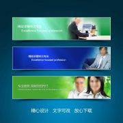 電腦科技人才網站banner設計
