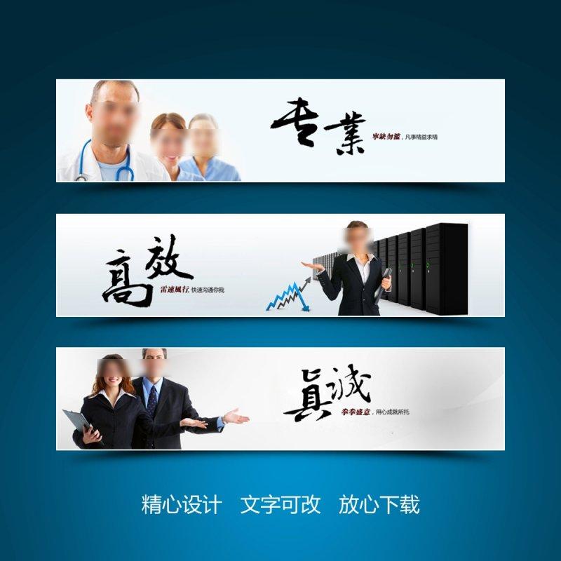 机箱诚信服务网站banner设计