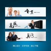 機箱誠信服務網站banner設計