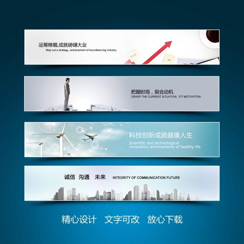 資訊人才誠信網站banner設計