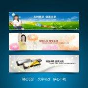 兒童家庭電子網站banner設計