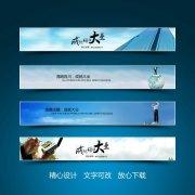 城市建筑大廈地球資訊網站banner設計