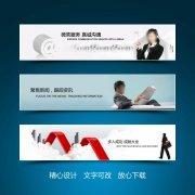 客服服務資訊人才網站banner設計