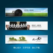 人才前進書籍網頁banner設計