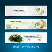 旅游地球視頻網站banner設計