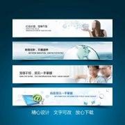 地球网络客服计算机网站banner设计
