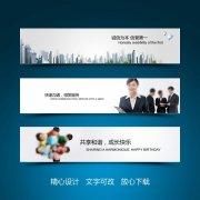 建筑城市誠信人才合作地球網站banner設計