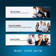 沟通合作交流商务网站banner设计