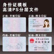 身份证模板 第二代身份证底纹图案 高清PS身份证底纹模板