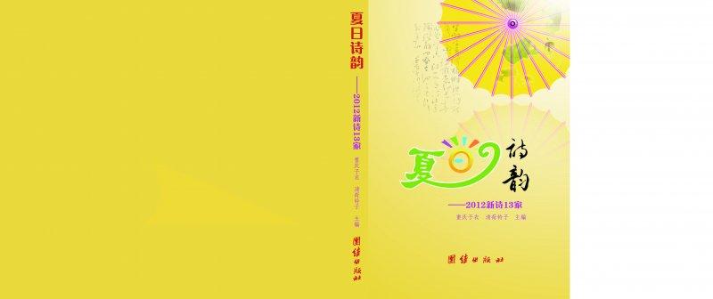 【psd】书籍封面