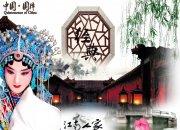 中国风戏曲