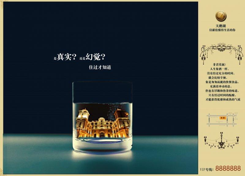 【psd】房地产 广告设计