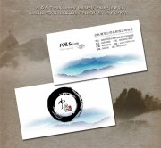 中国风旅游名片设计模板