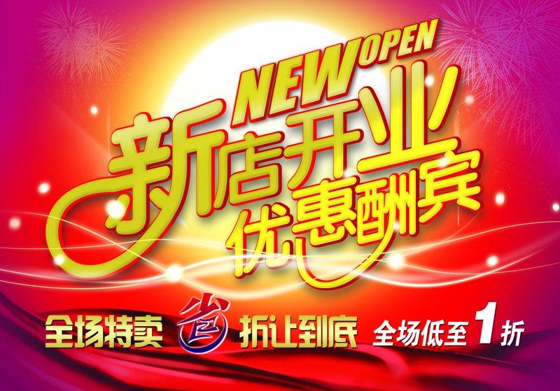 【psd】新店开业海报设计