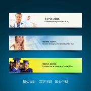医疗科技人才服务网站banner设计