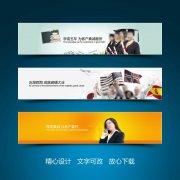 人才服务网站banner设计