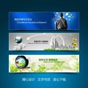 科技地球城市诚信网站banner设计