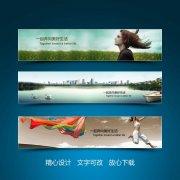 藝術城市誠信網站banner設計