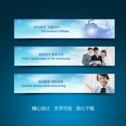 地球网络销售人才客服网站banner设计