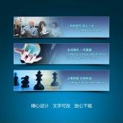 地球下棋网站banner设计