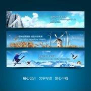 城市大廈收獲網站banner設計