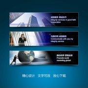 城市建筑联系我们网站banner设计