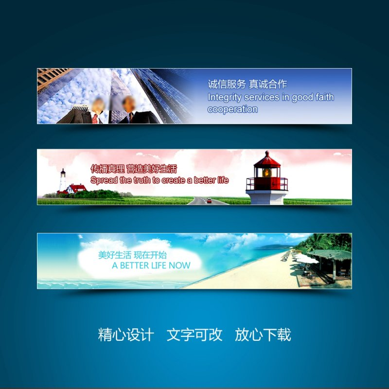 合作远见网站banner设计