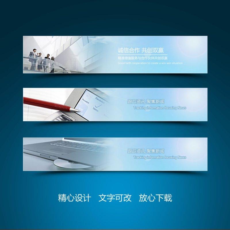 计算机电脑诚信网站banner设计