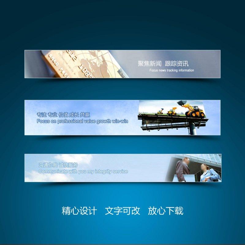 牌传播沟通网站banner设计