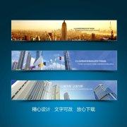 城市建筑大厦网站banner设计