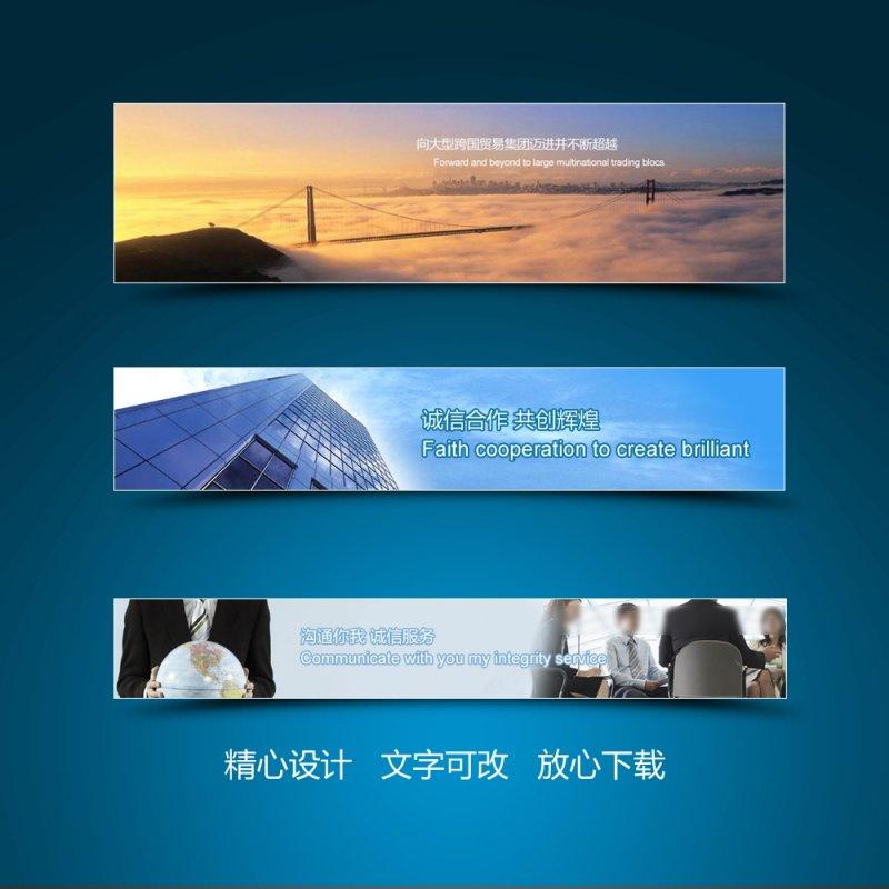 山脉城市建筑地球商务网站banner设计